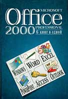 Microsoft Office 2000 Professional. 6 книг в одной 