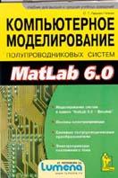 Компьютерное моделирование полупроводниковых систем в Matlab 6.0   С. Г. Герман-Галкин  купить