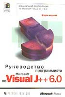 ����������� ������������ �� Microsoft Visual J++ 6.0 