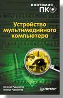 Устройство мультимедийного компьютера  Рудометов В. Е., Рудометов Е. А. купить