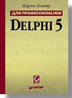 Delphi 5 для профессионалов  Кэнту М. купить