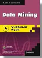 Data Mining: учебный курс  Самойленко А. П., Дюк В. А. купить