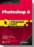 Photoshop 6: учебный курс  Панкратова Т. В. купить