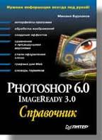 Photoshop 6 и ImageReady 3: справочник  Бурлаков М. В. купить