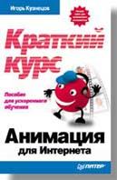 Анимация для Интернета: краткий курс  Кузнецов И. Р. купить