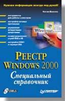 ������ Windows 2000: ����������� ����������  ������ �. ������