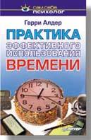 Практика эффективного использования времени  Алдер Г., Алдер Г. купить