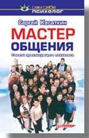 Мастер общения  Касаткин С. Ф. купить