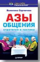 Азы общения  Сергеечева В. купить