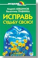 Исправь судьбу свою!  А. Левшинов, В. Травинка (Петрова)  купить