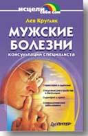 Мужские болезни. Консультации специалиста  Кругляк Л. Г. купить