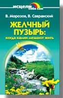 Желчный пузырь: когда камни мешают жить  Савранский В. М., Морозов В. П. купить