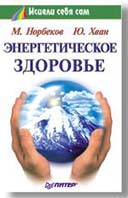 Энергетическое здоровье  Норбеков М., Хван Ю. Е. купить