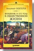 Внушение и его роль в общественной жизни  Бехтерев В. М. купить