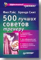 500 лучших советов тренеру  Рэйс Ф. купить