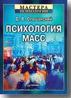 Психология масс  Ольшанский Д. В. купить
