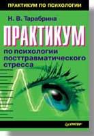 Практикум по психологии посттравматического стресса  Тарабрина Н. В. купить