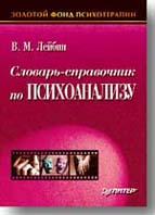 Словарь-справочник по психоанализу  Лейбин В. М. купить
