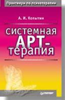 Системная арт-терапия  Копытин А. И. купить