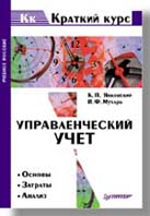 Управленческий учет. Краткий курс  Янковский К. П., Мухарь И. Ф. купить