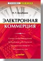 Электронная коммерция. Учебник для вузов  Балабанов А. И. купить
