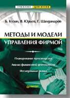 Методы и модели управления фирмой  Юрьев В. Н., Шахдинаров Г. М., Кузин Б. И. купить