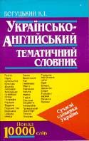 Українсько-англійський тематичний словник 30 тем, понад 10 000 слів  Богуцький К. І. купить