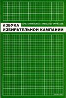 Азбука избирательной кампании  К. Жуков, А. Карышев купить