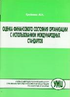Оценка финансового состояния организации с использованием международных стандартов  Крейнина М. Н. купить