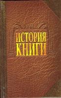 История книги  А. А. Говорова, Т. Г. Куприянова  купить