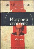 История свободы. Россия  И. Берлин купить