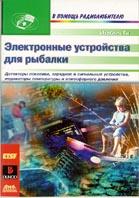 Электронные устройства для рыбалки. Серия `В помощь радиолюбителю`  Изабель Ги купить