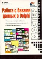 Работа с базами данных Delphi  Гофман В., Хомоненко А. купить