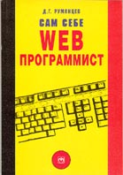 Сам себе Web программист  Д. Г. Румянцева купить
