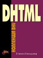 DHTML  Стивен Хольцнер купить