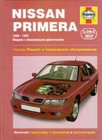 NISSAN Primera. 1990-1999 г. Модели с бензиновыми двигателями  Марк Комбз и Стив Рэндл купить