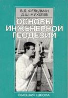 Основы инженерной геодезии: Учеб. - 4-е изд., переработанное и дополненное  Фельдман В.Д. купить