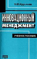 Инновационный менеджмент: Учебное пособие     Круглова Н.Ю. купить