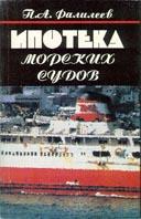 Ипотека морских судов  А. П. Фалилеев купить
