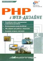 PHP � Web-������� 