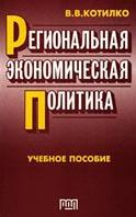 Региональная экономическая политика   В. В. Котилко купить