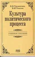 Культура политического процесса  В. В. Трошихин купить