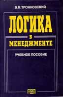 Логика в менеджменте     Трояновский В.М. купить