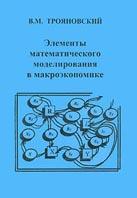 Элементы математического моделирования в макроэкономике  В. М. Трояновский  купить