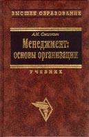 Менеджмент: основы организации. Учебник  Смолкин А.М. купить