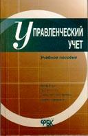 Управленческий учет 2-е издание  Шеремет А.Д. (под ред.)  купить