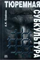 Тюремная субкультура в России: от повседневной жизни до государственной власти  А. Н. Олейник купить