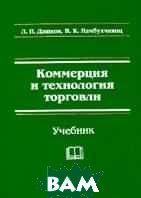 Коммерция и технология торговли  Дашков Л.П., Памбухчиянц В.К. купить
