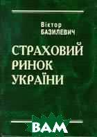 Страховий ринок України  Базилевич В.Д. купить
