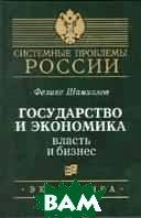 Государство и экономика (власть и бизнес)  Шамхалов Ф.И. купить